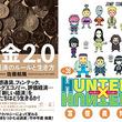 電子書籍の週間ランキングを発表! 冨樫義博氏の『HUNTER×HUNTER 』シリーズ最新刊が2週連続でランクイン!