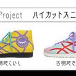 「東方Project」から、古明地こいし&さとりのハイカットスニーカーの予約受付がスタート!
