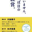 ifs未来研究所 所長 川島 蓉子による 書籍刊行のお知らせ 『すいません、ほぼ日の経営』