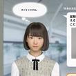"""""""実写にしか見えない""""3DCG女子高生「Saya」、ドコモのAI案内サービスに登場"""
