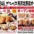 10月24日(水)からあげ専門店「からやま」が埼玉県所沢市に出店します