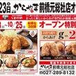 10月23日(火)からあげ専門店「からやま」が群馬県前橋市に出店します