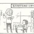 文字を覚えたくて…遅くまで居残りした小学校時代を漫画に 先生の優しさに涙が出そう