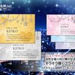 【新製品】女性を魅力的に輝かせる!キラキラとダイヤが輝くリッチでシャイニーなプライベート名刺を2018年10月18日に発売