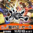 PS Vita『朧村正(おぼろむらまさ)』ゲーム本編とDLCの半額キャンペーンがスタート