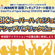 2018NHK杯国際フィギュアスケート競技大会「8Kスーパーハイビジョン フレンドシップパブリックビューイング」