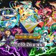 モンスターストライク カードゲーム第3弾 「伝説の地に選ばれし者」を10月26日(金)に発売!