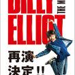 ミュージカル『ビリー・エリオット』2020年夏に日本再演が決定