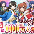 『少女☆歌劇 レヴュースタァライト -Re LIVE-』事前登録キャンペーン参加数100万人を突破!公式Twitterにてリリースカウントダウンキャンペーンを実施中!