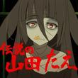 """まさに""""伝説""""の声優さん『ゾンビランドサガ』伝説の山田たえのキャストがついに明らかに!"""