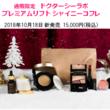 2018年クリスマス、男性がキュン(ハート)とするのは●●色!