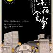 ミュージカル『深夜食堂』が聴覚障害者用字幕対応及び楽曲のスニークピーク公開