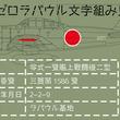 これはカッコよすぎる!ゼロ戦の機体に記された漢字がモチーフの日本語無料フォント「FGゼロラバウル」