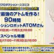 ATOM完成までを90時間生放送!ニコニコで手塚生誕90周年企画、アニメ無料配信も