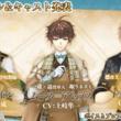 『イケメン革命◆アリスと恋の魔法』に3名の新キャラクターが登場!キャラクタービジュアルとキャラクターボイスを遂に公開