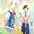 日本語が話せない英国少女と英語が苦手な園芸少年のラブコメ「カタコトの庭」