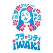 福島県いわき市のシティセールス「フラシティ いわき」をトコナツ歩兵団がプロデュース!