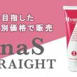 プロ向け美容材料の通信販売サイト「美通販」が、ロングセラーを続ける人気のストレートパーマ剤『ミュナス ストレート』キャンペーンを開催!業界最安値を目指した特別価格でご提供いたします。