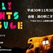 -平成最後の秋を満点の星空で- 新たな車旅を提供するCarstay(カーステイ)が、山梨県小菅村にて11月3日開催「Starry Nights Kosuge -星空フェス-」に参画