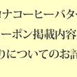 【重要なお知らせ】「コナコーヒーバター」クーポン掲載内容の誤りについてのお詫び