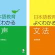 日本語教育の苦手分野が面白くなる『日本語教育 よくわかる音声』『日本語教育 よくわかる文法』10月24日2タイトル同時発売