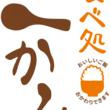 吉祥寺南口『食べ処三かみ』10月23日(火)、リニューアルオープン!