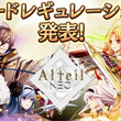 『アルテイルNEO』カードレギュレーション発表!CBT後のバランス調整公開!