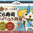 ガンホーの妖怪探索位置ゲーム『妖怪ウォッチ ワールド』と「無添くら寿司」とのコラボイベント第2弾はまもなくスタート!