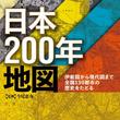 江戸、明治大正、昭和、平成--200年の歩みを、伊能図と国土地理院地形図で見る「都市の歴史地図」誕生!