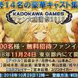 角川ゲームス、創立10周年を記念したファンイベントを11月24日開催決定! 豪華声優陣&コスプレイヤーによるステージも