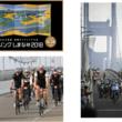AI通訳機「POCKETALK(R)(ポケトーク) W」が国際サイクリング大会「サイクリングしまなみ2018」に採用