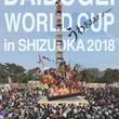 世界最高峰のパフォーミングアートの祭典「大道芸ワールドカップ in 静岡 2018」に協賛