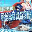 < DMM GAMES×レベルファイブが贈る、『装甲娘』の最新情報を大公開!! >