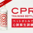 世界初 ペットボトルの空き容器で心肺蘇生訓練ができる『CPR TRAINING BOTTLE』を開発