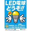 知ってた?東京都民はタダで白熱電球をLED電球に交換できるって!