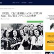 『同盟』『五つ星運動』イタリア第3共和国、忍び寄るファシズムの悪夢(Passione)