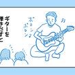 【子育て4コマ】ギタリストの娘たちに音楽性の違い?