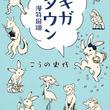 「ギガタウン 漫符図譜」を紹介する企画展、こうの史代×竹宮惠子の対談イベントも