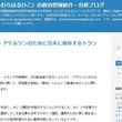 シェルドン・アデルソンのために日本に厳命するトランプ大統領(古村治彦(ふるむらはるひこ)の政治情報紹介・分析ブログ)