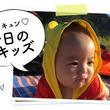 【今日のキッズ】葵(あおい)ちゃん・10カ月