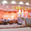 『保険クリニック』流山おおたかの森駅前店11月1日(木)オープン!