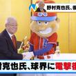 【速報】野村克也氏、球界に電撃復帰!?