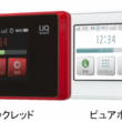 「So-net モバイル WiMAX 2+」に、モバイルルーター「Speed Wi-Fi NEXT WX05」とホームルーター「WiMAX HOME 01」が新登場
