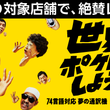 TSUTAYA首都圏エリア7店舗にて通訳機「POCKETALK(R)(ポケトーク) W」のレンタルサービスを開始