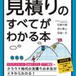 「システム開発のための見積りのすべてがわかる本」翔泳社より出版のお知らせ:株式会社オープントーン