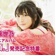 人気声優・安野希世乃さんの2ndミニアルバム「笑顔。」発売記念特番が放送決定!!
