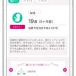 エムティーアイの母子手帳アプリ『母子モ』が静岡県東伊豆町にて提供を開始!