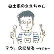 【白土家のネネちゃん】テツ、父になる〜その6〜