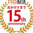 【おかげさまで、15年目!】会員の92.5%が20代。[20代専門]転職サイト「Re就活」が15年目を迎えました。