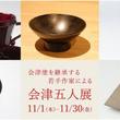 会津塗を継承する若手作家による会津五人展 11/1(木)~11/30(金) THE COVER NIPPONにて開催